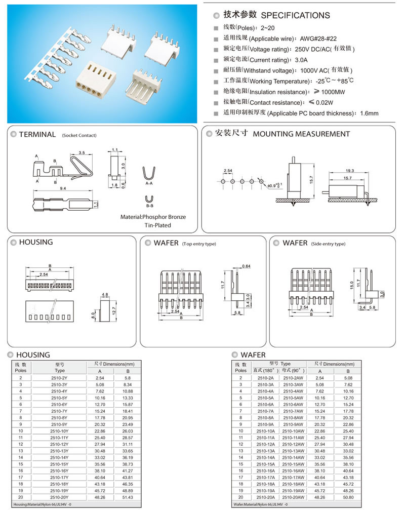 2510 (5051)series (2.54mm pitch)Wire to board Crimp style cable ...